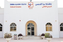 Dibba Al Hisn Youth Center
